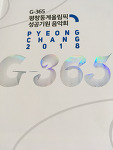 평창동계올림픽 이제 1년이다. Pyeongchang Winter Olympics is now one year.