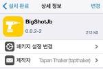 BigShotJb - 긴 화면을 여러번 화면 캡쳐할 필요 없이 한번에 저장해 주는 시디아 트윅 [iOS 9]
