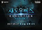 섀도우버스, '제 1회 섀도우버스 에볼루션 시즌1' 모바일 e스포츠 대회 개최