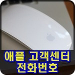 애플 고객센터 전화번호 무료전화 안내