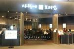 사월에보리밥 - 건강한 보리밥을 즐길  수 있는 수원 롯데몰 롯데백화점 한식 맛집