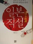 유민호, 일본직설