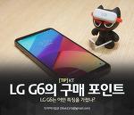 LG G6 사기 전 알아두면 좋은 매력 포인트 5가지, KT 구입 혜택은?