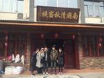 [2016 상반기 해외 워크샵] 중국 2조 여행사고