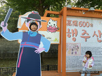 2016년 가을 가족나들이 : 행주산성, 권율 장군 동상, 강마루 식당