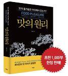 <새로 나온 책> 맛의 원리