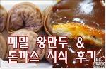 [먹거리뷰] '메밀 왕만두', 휴게소 '돈까스' 시식 후기 - 고속도로는 먹으며 달려야 진리!
