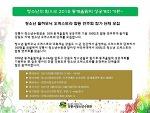 2018평창동계올림픽 성공개최 기원 강원도 청소년 오케스트라 단체 모집 (~4.13 마감)