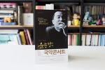 2016 부천문화재단 가을시즌공연_윤중강의 국악콘서트