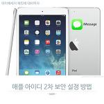 애플 아이디 2차 보안으로 아이메세지 해킹 대비하기