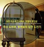 호텔 & 레스토랑 - 맑은 미소로 인사하는 호텔의 첫인상  여성 도어맨, 벨맨들의 당찬 도전기