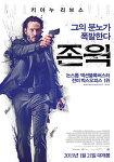 존 윅 (2014), 막무가내 사람 죽이는 100% 킬링타임 영화