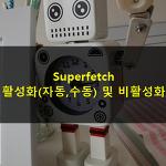 윈도우SSD 최적화 Superfetch 활성화(자동,수동) 및 비활성화