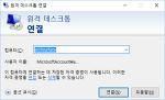 Windows 10 Insider Preview 16241: 원격 데스크톱 연결 허용 대화상자