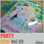월간 '파티' 2016년 9월호