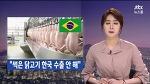 브라질 썪은 닭고기, 수출국에 한국은 없었다.