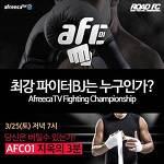 아프리카TV, BJ계의 숨은 파이터! 재야의 고수를 가리는 격투기대회 개최