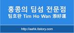 홍콩의 딤섬 전문점 - 팀호완 TIM HO WAN 添好運