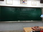 [교생실습] 09. 마지막 20일차