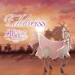 [센토루의 고민] セントールの悩み ED Single -「Edelweiss」