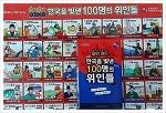 한국을 빛낸 100명의 위인들, 고조선~대한민국에 이르기까지 연대순으로 나열, 가공인물도 포함되다.