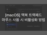 [MacOS] 맥북 마우스 연결 시 트랙패드 끄는 방법