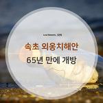 호텔앤레스토랑 - 동해안 최고의 명품 감성 로드「속초 외옹치해안」65년 만에 개방