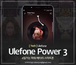 강력한 대용량 배터리의 울레폰 파워 3 (ulefone Power 3)