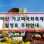 마산 국화축제 <마산가고파국화축제 2017 일정표>