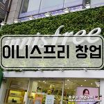 [용인/화장품] 용인 이니스프리 창업 [합 3억 / 월순익 1천만]