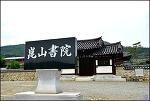 ( 경북 칠곡 ) 곤산서원, 신유장군 유적지
