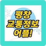 평창동계올림픽 교통정보 셔틀정보 어플, GO앱만 있으면 끝!