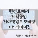 텐센트에서 제작중인 천애명월도 모바일 커스터마이징