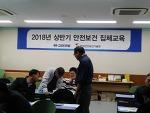 (관리자안전교육) 고려개발 - 안전리더십의 기술 - 참안전교육개발원 박지민강사