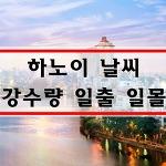 하노이 날씨 1월 2월 베트남 날씨와 체감온도