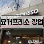 [안산/커피] 요거프레소 양도양수 [창업비용 7천만/월순익 350만]
