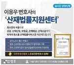 산재변호사 이용우 변호사의 산재법률지원센터