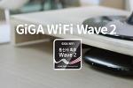 KT 기가 와이파이 웨이브2 공유기가 특별한 이유?
