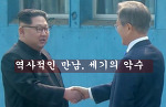 김정은이 군사분계선을 넘는 순간 평화의 길이 열렸다