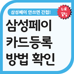 삼성페이(Samsung Pay) 카드등록 방법 확인