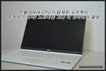 인텔 8세대 커피레이크 CPU가 탑재된 노트북이 등장! 노트북 고를 때 유의해야 할점!