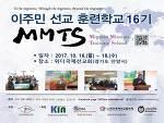 이주민선교훈련학교(MMTS) 16기 Intensive 과정 훈련생 모집