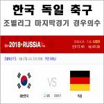 러시아월드컵 한국 대 독일 축구 중계 16강 경우의수
