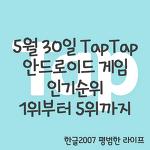 5월 30일 TapTap 안드로이드 게임 인기순위 1위부터 5위까지