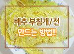 [대충하는 요리]배추전 만들기 도전!달큰하고 바삭한 배추 부침개 만들기