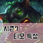 롤 시즌7 티모 특성 AD 및 AP 템트리