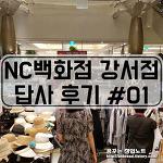 'NC백화점 강서점' 답사 후기 #01