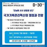 [D-30+1] 제6회 대한민국 아키비스트 캠프