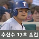 추신수 17호 홈런! 45경기 연속출루 기록 행진 이어가 [메이저 리그 2018]