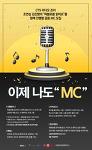 "CTS 라디오 조이, 조연심 김진향의 ""파블로를 읽어요""를  함께 진행할 공동 MC 모집 합니다!"